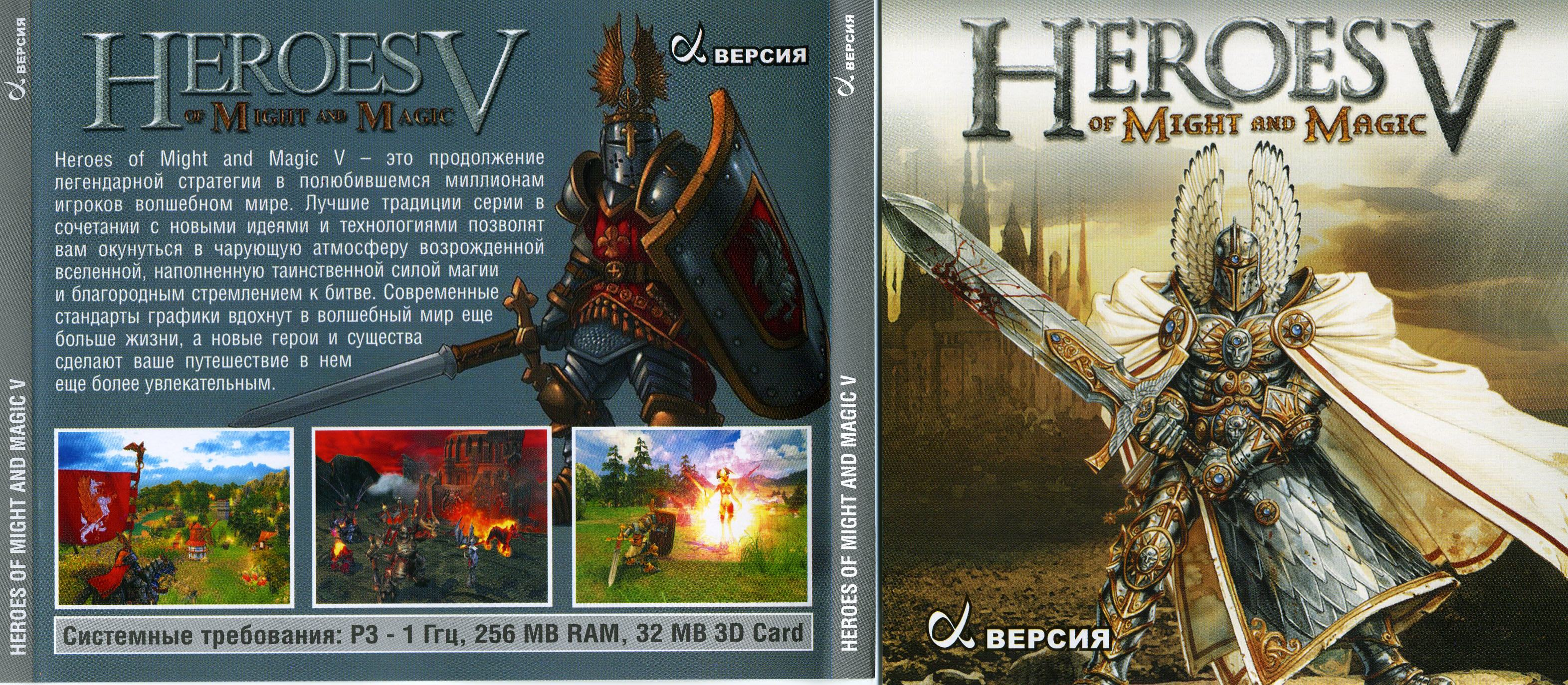 heroes of might and magic 5 skidrow
